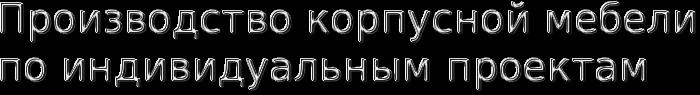 Магазин корпусной мебели «Мебель Арт-Дизайн» в Санкт-Петербурге. Наш мебельный интернет ресурс представляет корпусную мебель с доставкой по Санкт-Петербургу и Ленинградской области, а также доставкой грузовых компаний в различные регионы России. Для своих заказчиков на мебель мы стараемся представить на нашем сайте только качественную и долговечную мебель нашей собственной мебельной фабрики. Вся мебель в СПб напрямую от производителя, именно поэтому будь то дорогая или дешевая корпусная мебель на заказ, наши цены значительно ниже среди мебельных конкурентов СПб. А сроки изготовления мебели короткие и честные, ведь только у нас на сайте для каждого варианта корпусной мебели указаны сроки производства и реальная стоимость мебели. Низкие цены на мебель. Благодаря тому, что мы изготавливаем мебель большим оптом на прямую со своего производства, у нас конкурентоспособные цены на мебель в интернете. Гарантия качества мебели. Мы ответственно относимся к выбору производителей мебельных комплектующих и материалов, поэтому вся корпусная мебель на нашем сайте имеет лицензии и сертификаты. Мебель в кредит СПб. Мы работаем с самыми надежными банками предоставляющие  кредиты, которые позволяют продавать мебель в кредит в СПб на  выгодных условиях. Качество обслуживания мебельной фирмы. Прием заказов, доставку и сборку мебели у нас производят самые квалифицированные сотрудники с многолетним опытом работы на мебельном производстве.